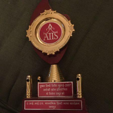 Artifactual Literacy Interview- Hindi Language Scavenger Hunt